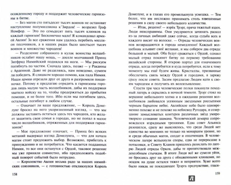 Иллюстрация 1 из 11 для Тьма. Конец Тьмы - Сергей Тармашев | Лабиринт - книги. Источник: Лабиринт