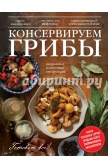 Консервируем грибыКонсервирование. Домашние заготовки<br>Грибы - совершенно необычный и невероятно вкусный продукт. Грибы можно жарить, тушить, отваривать и, конечно, консервировать. Соленья из грибов будут самым желанным блюдом зимой, но для этого их необходимо правильно консервировать. Марина Король, наш эксперт по домашним заготовкам, предлагает вам проверенные рецепты холодных закусок, консервов, салатов и солений из самых разных грибов. Салат с груздями, опята с перцем чили, боровики с изюмом - с помощью нашей книги вы точно найдете правильное применение своему лесному урожаю.<br>