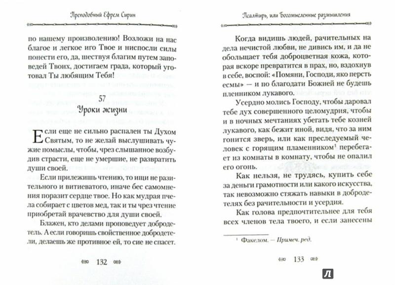Иллюстрация 1 из 9 для Псалтирь или Богомысленные размышления - Ефрем Преподобный | Лабиринт - книги. Источник: Лабиринт