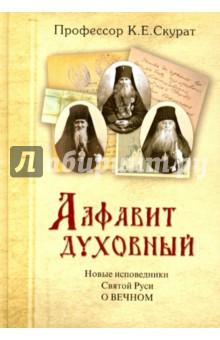 Новые исповедники Святой Руси о вечном