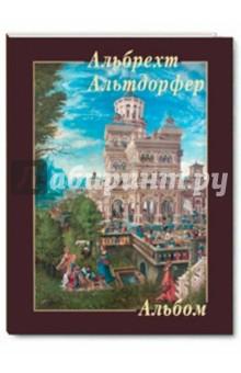 Альбрехт АльтдорферЗарубежные художники<br>В альбоме представлены 22 работы Альбрехта Альтдорфера, художника Северного Возрождения, основателя Дунайской школы<br>