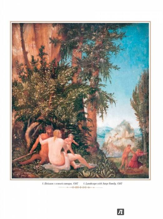 Иллюстрация 1 из 5 для Альбрехт Альтдорфер | Лабиринт - книги. Источник: Лабиринт