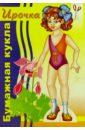 Бумажная кукла Ирочка