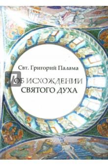 Об исхождении Святого Духа. Антилатинские сочинения