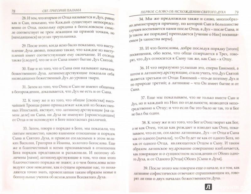 Иллюстрация 1 из 9 для Об исхождении Святого Духа. Антилатинские сочинения - Григорий Палама | Лабиринт - книги. Источник: Лабиринт