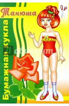 Бумажная кукла Танюша