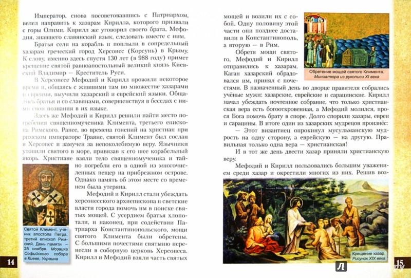 Иллюстрация 1 из 12 для Святые равноапостольные Мефодий и Кирилл - Александр Велько | Лабиринт - книги. Источник: Лабиринт