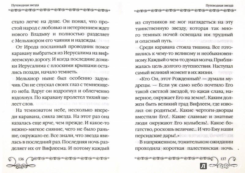 Иллюстрация 1 из 4 для Чтобы душа проснулась - Тихон Архимандрит | Лабиринт - книги. Источник: Лабиринт
