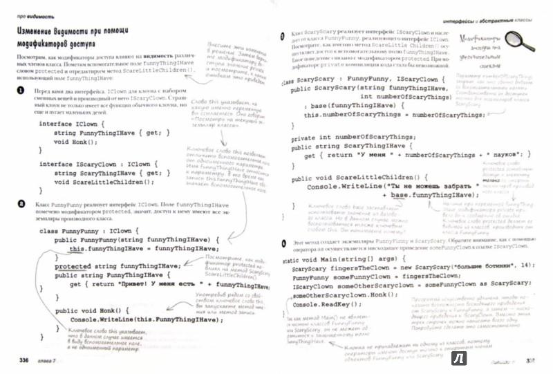 Иллюстрация 1 из 19 для Изучаем C# - Эндрю Стиллмен   Лабиринт - книги. Источник: Лабиринт