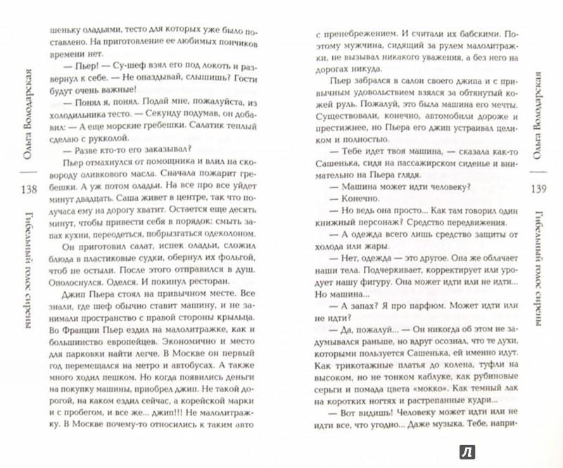 Иллюстрация 1 из 15 для Гибельный голос сирены - Ольга Володарская   Лабиринт - книги. Источник: Лабиринт