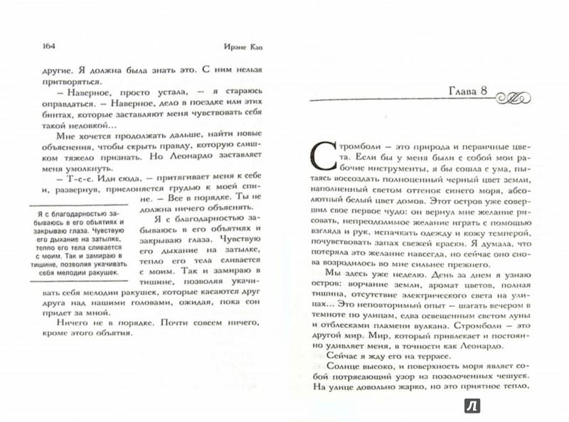 Учитель истории юрий яковлев читать