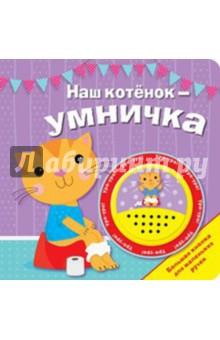 Наш котенок - умничкаКнижки-игрушки<br>Эта книжка с большой кнопкой специально для маленьких ручек! Читайте стихи<br>и играйте вместе с малышом - нажимайте на большую кнопку, чтобы услышать<br>апплодисменты котенку.<br>Для детей до 3 лет.<br>