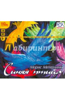 Синяя птица (CDmp3)