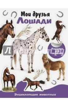 Мои друзья - лошадиЖивотный и растительный мир<br>Открой для себя фантастический мир этих чудесных животных: лошадь в истории, ее характеристики, уход и дрессировка, основные породы, верховая езда…. Ты узнаешь много нового и тебе наверняка понравится приклеивать наклейка, чтобы заполнить страницы!<br>Собрав всю серию наших энциклопедий с наклейками, ты будешь знать всё о животном мире. Сохрани эту серию - она поможет тебе и для выполнения школьных заданий.<br>Для младшего школьного возраста.<br>