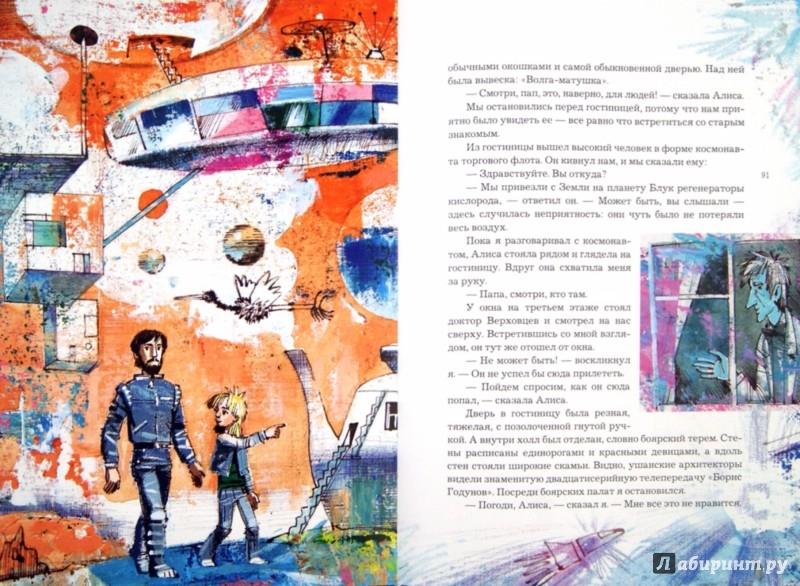 Иллюстрация 1 из 26 для Путешествие Алисы - Кир Булычев | Лабиринт - книги. Источник: Лабиринт