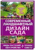 Галина Серикова: Современный ландшафтный дизайн сада. Планы. Обустройство. Виды растений. Советы