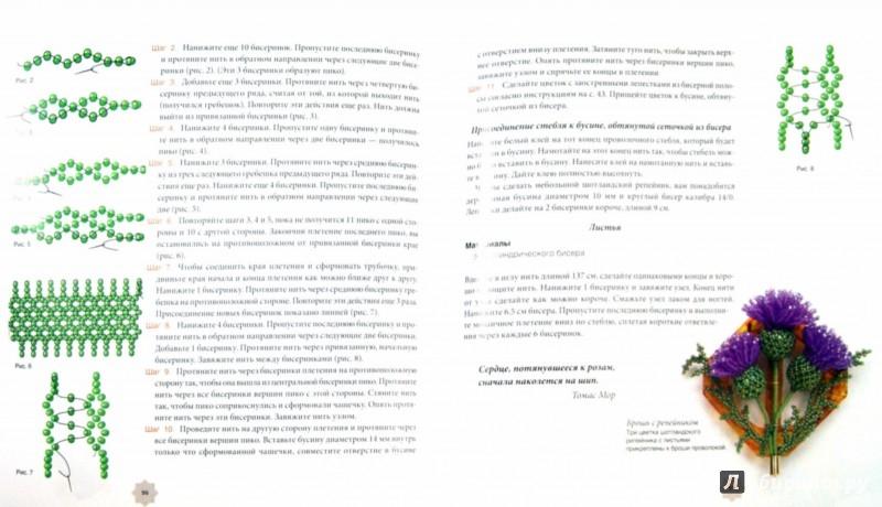 Иллюстрация 1 из 12 для Чудесные цветы, букеты и композиции из бисера - Диана Фитцджеральд   Лабиринт - книги. Источник: Лабиринт