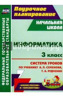 Информатика. 3 класс. Система уроков по учебнику А.Л. Семёнова, Т.А. Рудченко