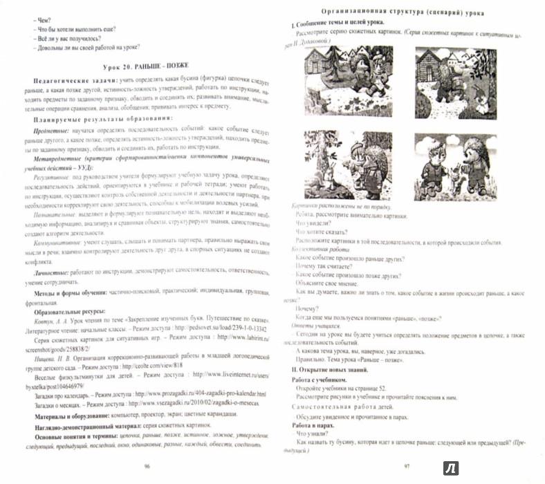 Иллюстрация 1 из 5 для Информатика. 3 класс. Система уроков по учебнику А.Л. Семёнова, Т.А. Рудченко - Савинов, Савинов | Лабиринт - книги. Источник: Лабиринт