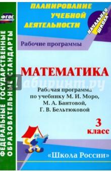 Математика. 3 класс. Раб. программа по учебнику М.И.Моро, М.А.Бантовой, Г. В. Бельтюковой и др. ФГОСМатематика. 3 класс<br>В пособии представлена рабочая программа по математике для 3 класса, разработанная в соответствии с ФГОС НОО, требованиями Примерной образовательной программы ОУ, а также планируемыми результатами начального общего образования и ориентированная на работу по учебнику М. И. Моро, М. А. Бантовой, Г. В. Бельтюковой, С. И. Волковой, С. В. Степановой Математика (М.: Просвещение, 2013), входящему в УМК Школа России.<br>Программа содержит развернутое учебно-тематическое планирование системы уроков и педагогических средств, с помощью которых формируются универсальные учебные действия, планируемые результаты освоения образовательной программы: личностные, метапредметные, предметные; учебно-методическое обеспечение.<br>Предназначено руководителям методических объединений, учителям начальных классов.<br>