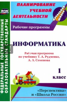 Информатика. 1 класс. Рабочая программа по учебнику Т.А. Рудченко, А.Л. Семёнова
