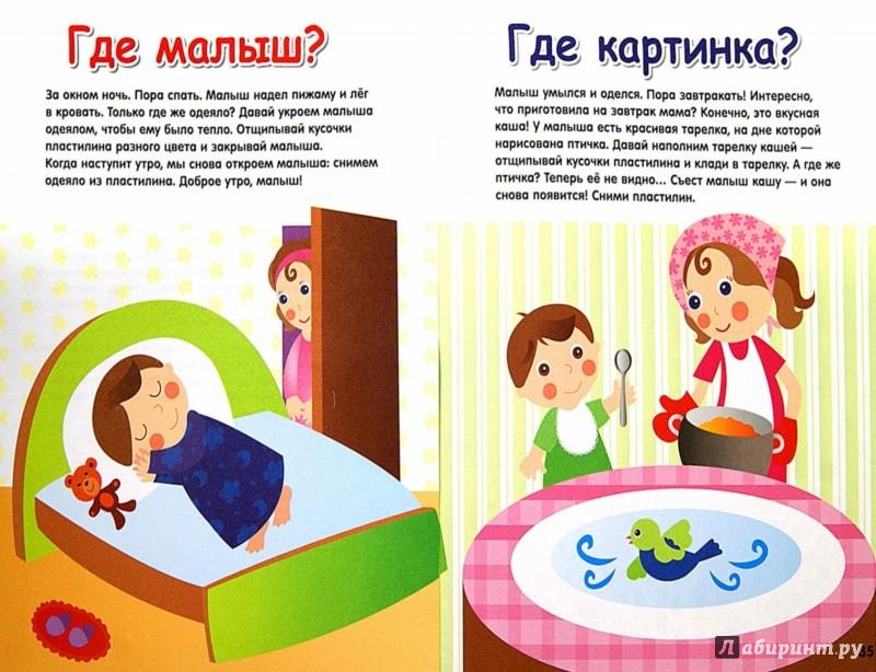 Иллюстрация 1 из 38 для Лепим с малышом. Пластилин и тесто. Сборник - Елена Янушко | Лабиринт - книги. Источник: Лабиринт