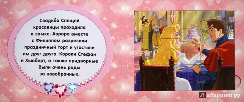 Иллюстрация 1 из 5 для Принцессы. Королевские свадьбы. Книжка-мозаика | Лабиринт - игрушки. Источник: Лабиринт