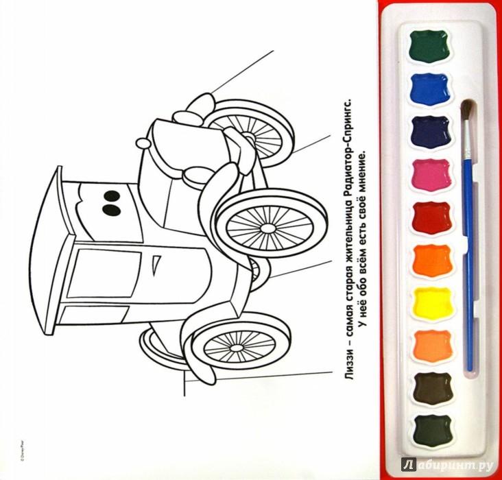 Иллюстрация 1 из 6 для Тачки. На старт! Раскраски и краски | Лабиринт - книги. Источник: Лабиринт