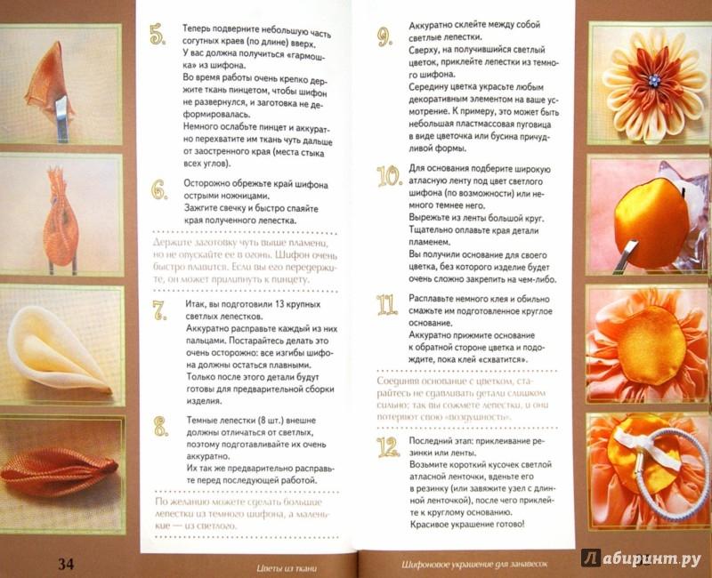 Иллюстрация 1 из 7 для Цветы из ткани. Декоративные украшения для гардероба и интерьера - Бышкина, Тундалева   Лабиринт - книги. Источник: Лабиринт