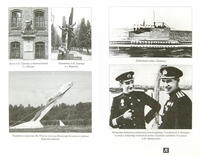 Иллюстрация 1 из 8 для Забытые герои войны - Олег Смыслов | Лабиринт - книги. Источник: Лабиринт