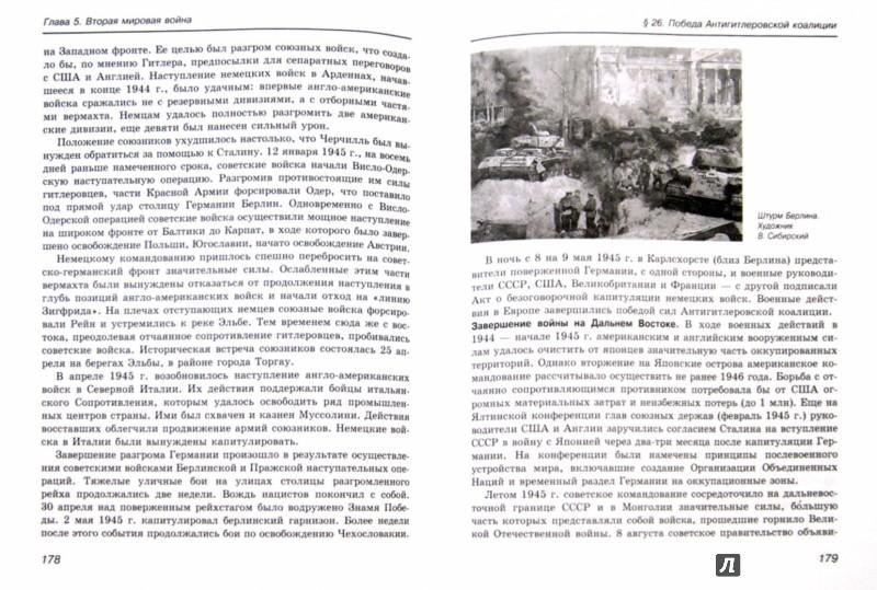 Иллюстрация 1 из 11 для Россия в мире. 11 класс. Учебник. Базовый уровень. ФГОС - Пономарев, Клоков, Волобуев, Рогожкин   Лабиринт - книги. Источник: Лабиринт