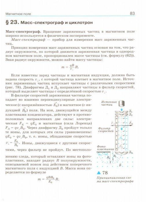 Иллюстрация 1 из 6 для Физика. 11 класс. Учебник. Углубленный уровень. Вертикаль. ФГОС - Валерий Касьянов | Лабиринт - книги. Источник: Лабиринт