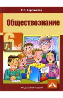 Обществознание. 6 класс. Учебник. ФГОС