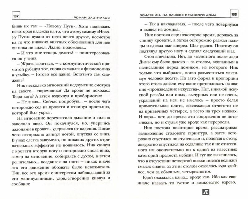 Иллюстрация 1 из 7 для Землянин. На службе Великого дома - Роман Злотников   Лабиринт - книги. Источник: Лабиринт