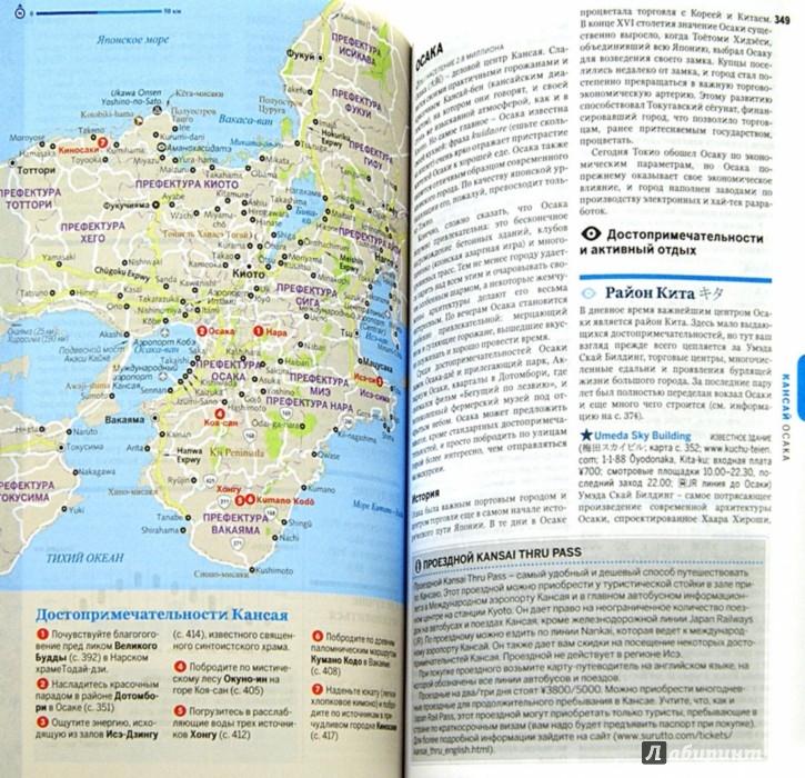 Иллюстрация 1 из 15 для Япония - Роуторн, Бендер, Кроуфорд, Хольден | Лабиринт - книги. Источник: Лабиринт