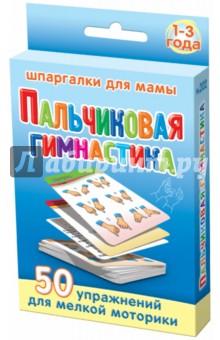 Пальчиковая гимнастикаРазвитие общих способностей<br>50 карточек с рисунками: для развития памяти, внимания и речи ребенка.<br>Для занятий с детьми 1-3 лет.<br>Составитель: Стельмак В.<br>