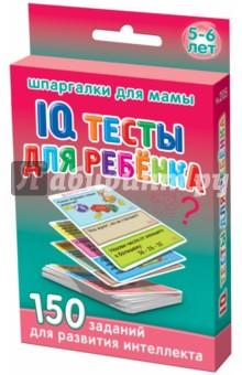 IQ тесты для ребёнка 5-6 летРазвитие общих способностей<br>50 карточек с рисунками: 150 задач на логику, внимание и сообразительность.<br>Для занятий с детьми 5-6 лет.<br>Составитель: Шишова Н.<br>