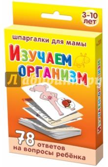 Изучаем организмЗнакомство с миром вокруг нас<br>50 карточек с рисунками: 22 органа с рисунками и популярными ответами.<br>Для занятий с детьми 3-10 лет.<br>Составитель: Стекольщикова А.<br>Упаковка: картонный блистер.<br>Для детей 3-10 лет.<br>