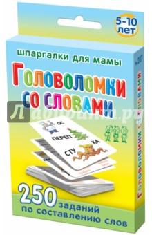 Головоломки со словами. 5-10 летКроссворды и головоломки<br>50 карточек с рисунками: составляем слова из рисунков и слогов.<br>Для занятий с детьми 5-10 лет.<br>