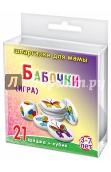 Настольная игра БАБОЧКИ № 758