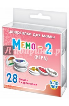 Игра МЕМО-2 № 759Карточные игры для детей<br>Чтобы ребёнок не вырос неуверенным и переживающим из-за мелочей человеком, Вы должны постоянно придумывать новые игры, развивающие его самообладание.<br>Игра МЕМО-2 отлично решает эту задачу.<br>Набор состоит из 28 парных фишек (экологически чистых). Каждая пара - 2 фишки с изображениями парных предметов, например, чашка и чайник, кошелёк и монеты...<br>В начале игры все фишки выкладываются белой стороной вверх. Первый игрок переворачивает две фишки на выбор.<br>Если картинки на них составляют пару, то он забирает фишки себе, если нет - переворачивает фишки обратно картинкой вниз. То же делает второй игрок и т.д.<br>Очень важно запомнить расположение фишек, картинки на которых уже видели игроки в предыдущих ходах. Это поможет комплектовать пары.<br>Побеждает тот игрок, который соберёт больше фишек.<br>28 фишек с картинками.<br>Для детей 5-10 лет.<br>
