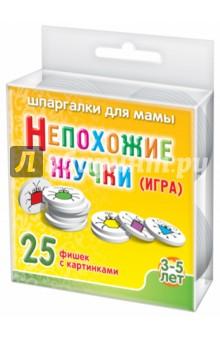 Настольная игра НЕПОХОЖИЕ ЖУЧКИ № 755