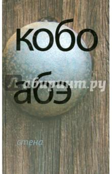 СтенаСовременная зарубежная проза<br>В настоящее издание вошли повесть Стена - самое оригинальное по композиции произведение японского писателя Кобо Абэ (1924-1993), а также его избранные рассказы и пьесы.<br>