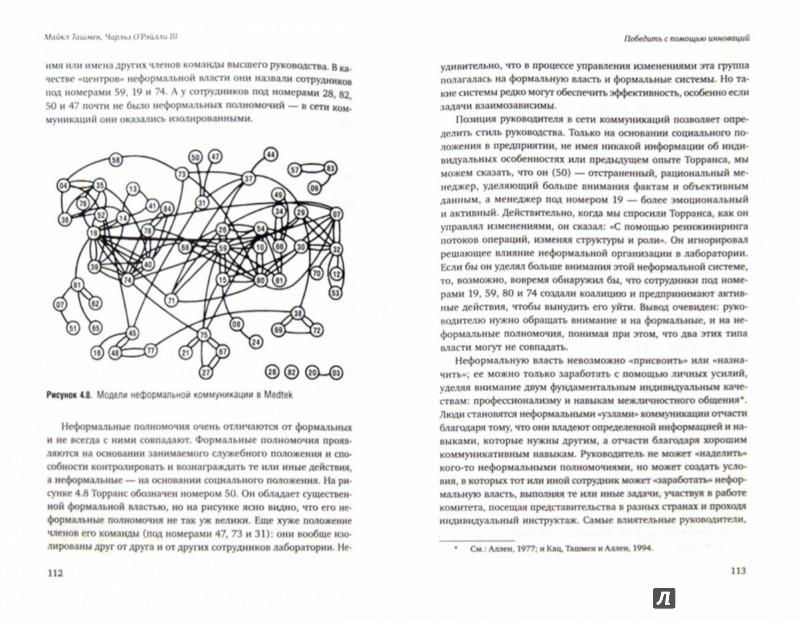 Иллюстрация 1 из 25 для Победить с помощью инноваций. Практическое руководство по изменению и обновлению организации - Ташмен, О`Рэйлли   Лабиринт - книги. Источник: Лабиринт
