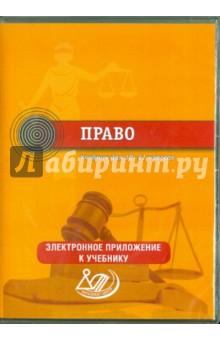 Право. 10-11 классы. Электронное приложение к учебнику (CD)