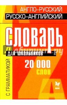 Англо-русский, русско-английский словарь: 20тыс. слов для школьников
