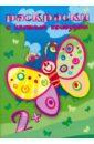 А бабочка крылышками