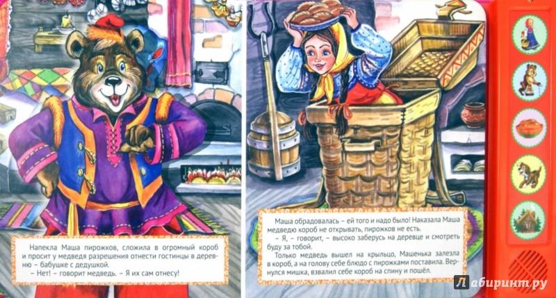 Иллюстрация 1 из 19 для Маша и медведь | Лабиринт - книги. Источник: Лабиринт