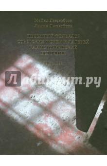 Песенный фольклор советских тюрем и лагерей как исторический источник 1917-1991Литературоведение и критика<br>Настоящая книга является исправленным изданием двухтомника фольклорных песен заключенных, вышедшего в 2001 г. Материалы включают десятки новых записей тюремного фольклора, а также тексты, извлеченные из редких изданий и архивов. Большинство песен отражают песенные традиции заключенных в советских тюрьмах и лагерях. Однако популярность песен позволяет предположить, что взгляды, высказанные в них, были известны в России. И потому песни могут служить источником для изучения отношения к власти не только заключенных, но и значительной части русскоязычного населения страны.<br>Для специалистов по фольклористике, аспирантов и студентов, а также для всех интересующихся современным фольклором.<br>2-е издание, исправленное.<br>