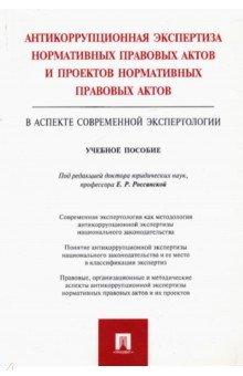 Антикоррупционная экспертиза нормативных правовых актов и проектов нормативных правовых актов